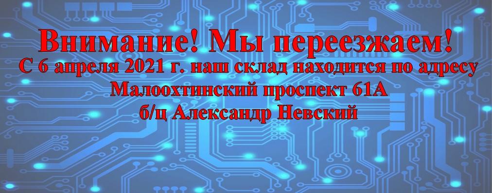 С 6.04.21 адрес склада - Малоохтинский пр. 61А